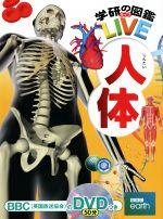 人体(学研の図鑑LIVE9)(DVD付)(児童書)