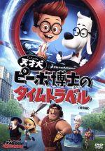 天才犬ピーボ博士のタイムトラベル<特別編>(通常)(DVD)