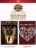 ニューイヤーズ・イブ/バレンタインデー ワーナー・スペシャル・パック(初回限定生産版)(通常)(DVD)
