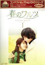コンパクトセレクション 春のワルツ DVD-BOXⅠ(通常)(DVD)