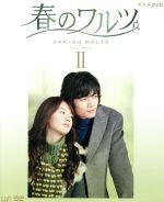 コンパクトセレクション 春のワルツ DVD-BOXⅡ(通常)(DVD)