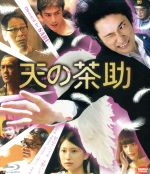 天の茶助(Blu-ray Disc)(BLU-RAY DISC)(DVD)