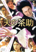 天の茶助(通常)(DVD)