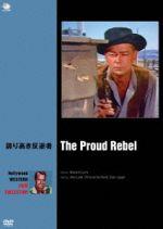 誇り高き反逆者 ハリウッド西部劇映画傑作シリーズ(通常)(DVD)