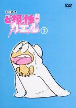 よりぬき ど根性ガエル 特典付B(初回限定生産)(ぴょん吉シャツ型オリジナルペットボトルカバー付)(通常)(DVD)