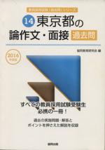 東京都の論作文・面接過去問(教員採用試験「過去問」シリーズ14)(2016年度版)(単行本)