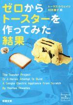 ゼロからトースターを作ってみた結果(新潮文庫)(文庫)