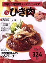 お買い得食材deパワーレシピ ひき肉(saita mookおかずラックラク!BOOK)(vol.25)(単行本)