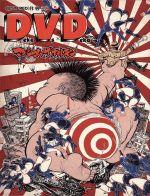 Deka Vs Deka~デカ対デカ~(Blu-ray1枚、CD1枚、三種の珍器3点付)(通常)(DVD)