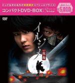 イルジメ〔一枝梅〕 コンパクトDVD-BOX(期間限定スペシャルプライス版)(三方背ケース、特典ディスク1枚付)(通常)(DVD)