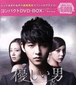 優しい男 コンパクトDVD-BOX(期間限定スペシャルプライス版)(三方背ケース、特典ディスク1枚付)(通常)(DVD)