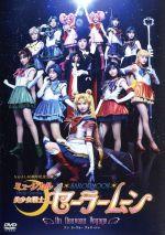 ミュージカル 美少女戦士セーラームーン-Un Nouveau Voyage-(通常)(DVD)