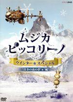 NHK DVD「ムジカ・ピッコリーノ ウインター☆スペシャル」真冬の夜の夢/風(通常)(DVD)