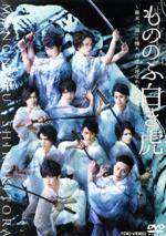 もののふ白き虎 -幕末、「誠」に憧れ、白虎と呼ばれた若者達-(通常)(DVD)