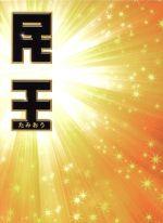 民王 Blu-ray BOX(Blu-ray Disc)(BLU-RAY DISC)(DVD)