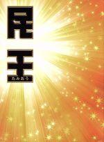 民王 DVD BOX(通常)(DVD)