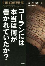 コーランには本当は何が書かれていたか?(単行本)