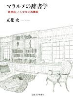 マラルメの辞書学『英単語』と人文学の再構築