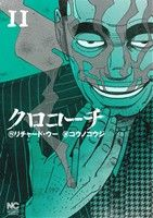 クロコーチ(11)(ニチブンC)(大人コミック)