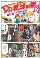 DD北斗の拳(7)ゼノンC