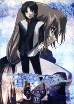 蒼穹のファフナー EXODUS 12(Blu-ray Disc)(BLU-RAY DISC)(DVD)