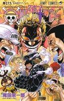 ONE PIECE ドレスローザ編(79)(ジャンプC)(少年コミック)