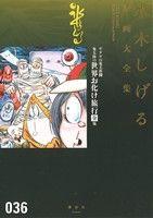 ゲゲゲの鬼太郎(8)(水木しげる漫画大全集036)(大人コミック)
