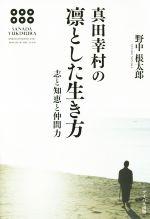 真田幸村の凛とした生き方 志と知恵と仲間力(単行本)
