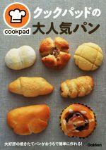 クックパッドの大人気パン(単行本)