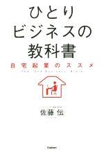 ひとりビジネスの教科書 自宅起業のススメ(単行本)