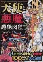 天使と悪魔超絶図鑑 世界の守護者&破壊者100体以上を大公開!(児童書)