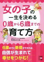 女の子の一生を決める0歳から6歳までの育て方(中経の文庫)(文庫)