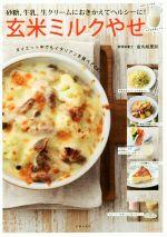 玄米ミルクやせ(単行本)