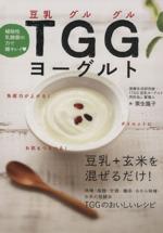 植物性乳酸菌の力で腸キレイ TGGヨーグルト
