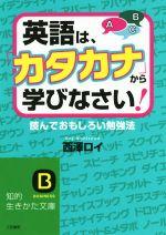 英語は、「カタカナ」から学びなさい! 読んでおもしろい勉強法(知的生きかた文庫BUSINESS)(文庫)