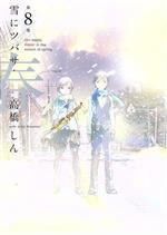 雪にツバサ・春(8)(ヤングマガジンKCSP)(大人コミック)