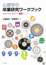 心理学の卒業研究ワークブック 発想から論文完成までの10ステージ(単行本)