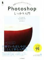 Photoshop しっかり入門 CC/CS6/CS5(単行本)