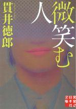 微笑む人(実業之日本社文庫)(文庫)