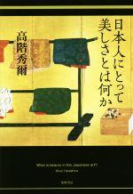 日本人にとって美しさとは何か(単行本)