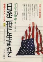 日系二世に生まれて 新版 仮面のアメリカ人(単行本)