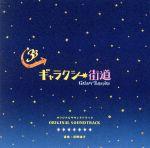 「ギャラクシー街道」オリジナルサウンドトラック(通常)(CDA)