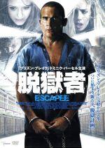 脱獄者(通常)(DVD)