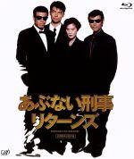 あぶない刑事リターンズ スペシャルプライス版(Blu-ray Disc)(BLU-RAY DISC)(DVD)