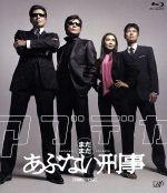 まだまだあぶない刑事 スペシャルプライス版(Blu-ray Disc)(BLU-RAY DISC)(DVD)