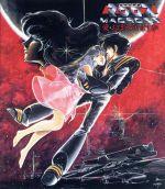 超時空要塞マクロス 愛・おぼえていますか(Blu-ray Disc)(BLU-RAY DISC)(DVD)
