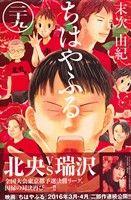 ちはやふる(29)(ビーラブKC)(少女コミック)