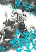 PEACE MAKER鐵(9)(マッグガーデンCビーツ)(大人コミック)