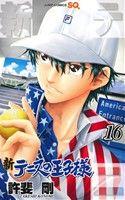 新テニスの王子様(16)(ジャンプC)(少年コミック)