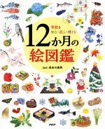 12か月の絵図鑑 季節を知る・遊ぶ・感じる(児童書)